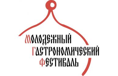5-й Международный Молодежный гастрономический фестиваль «Возрождаем традиции. Пасха»