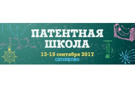 "Патентная школа ""Сколково"""