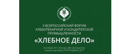 II Всероссийский Форум хлебопекарной и кондитерской промышленности «ХЛЕБНОЕ ДЕЛО»