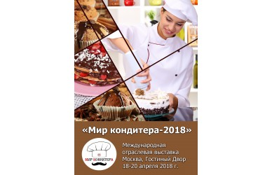 """""""Мир кондитера-2018"""""""