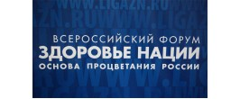 30 мая открылся форум «Здоровье нации - основа процветания России»