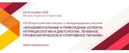 Приглашаем принять участие в XVII Всероссийском конгрессе диетологов и нутрициологов