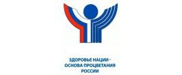 Х Всероссийский форум «Здоровье нации – основа процветания России»