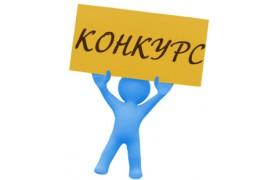 Всероссийский конкурс научных работ студентов, аспирантов и молодых ученых