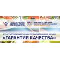 Конкурс лучших продуктов здорового питания «ГАРАНТИЯ КАЧЕСТВА»