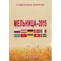 """IX Международная конференция """"Мельница - 2015"""""""