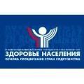 VIII Всероссийский форум «Здоровье нации – основа процветания России».